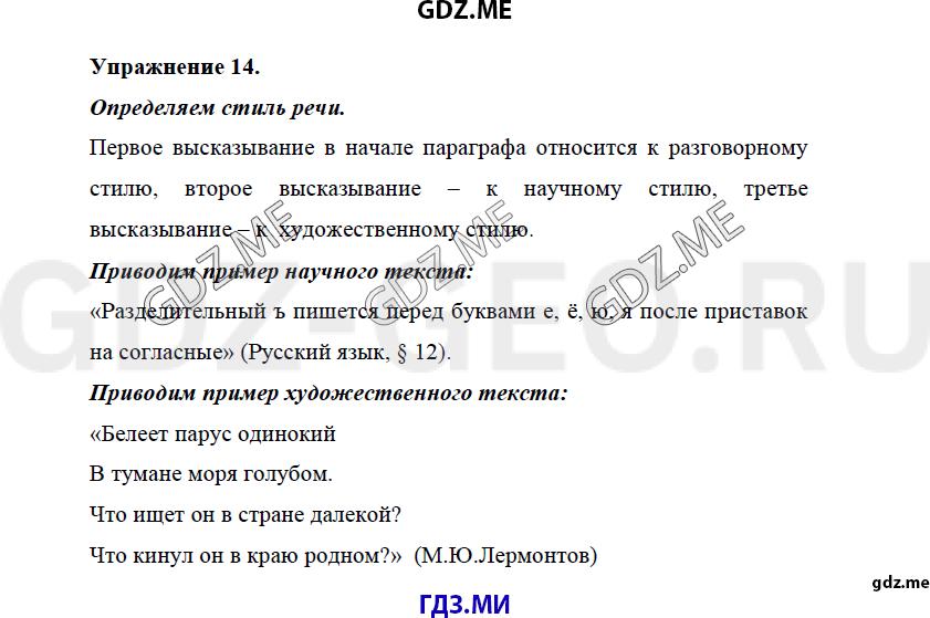 русский язык 5 класс час 2
